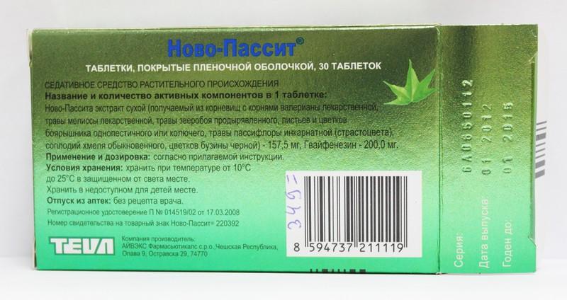 успокоительные препараты при поясничном остеохондрозе